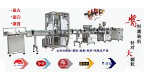 辣椒酱生产线设备