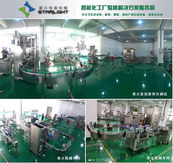 星火酱料生产线设备厂家酱料生产线实拍