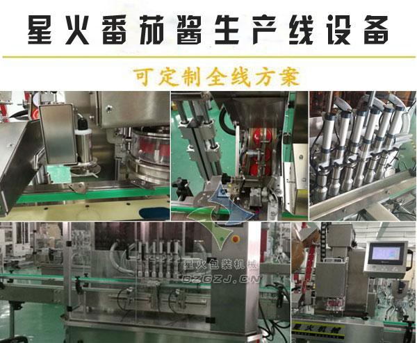 星火番茄酱生产线设备厂家番茄酱生产线设备及细节实拍