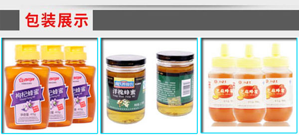 星火自动化蜂蜜生产线设备灌装样品实拍