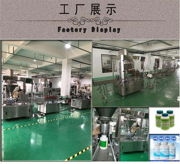 星火厂家全自动香精香料灌装生产线设备工厂展示