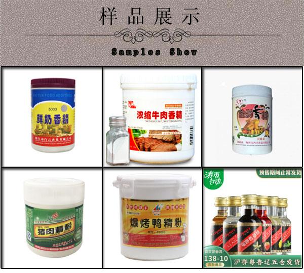 星火全自动香精香料灌装生产线设备灌装样品展示