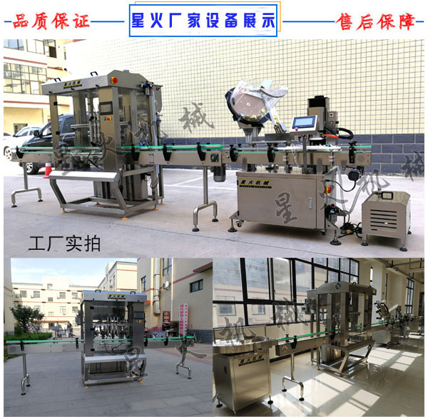 星火厂家全自动花生酱生产线设备工厂展示