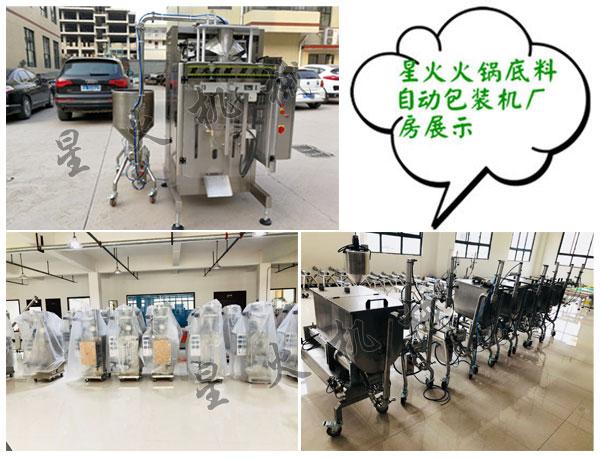 星火火锅底料生产线厂家火锅底料生产线设备实拍