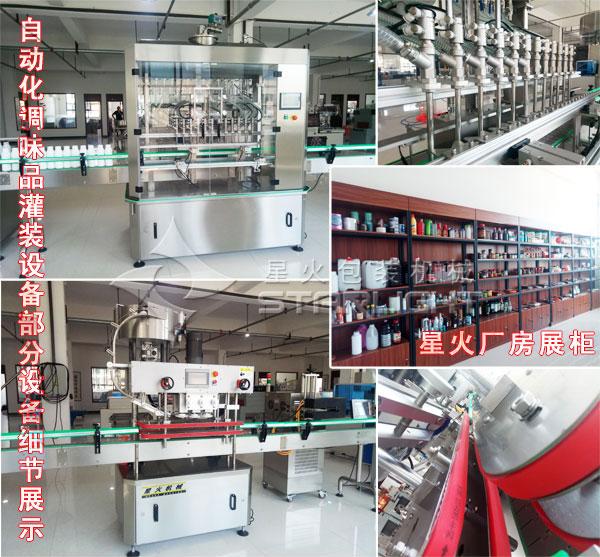 星火食品生产线设备厂家液体调味品全自动食品生产线设备细节实拍