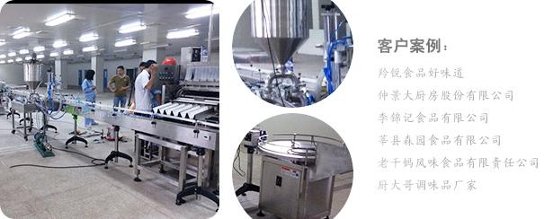 双头颗粒酱料灌装生产线客户案例