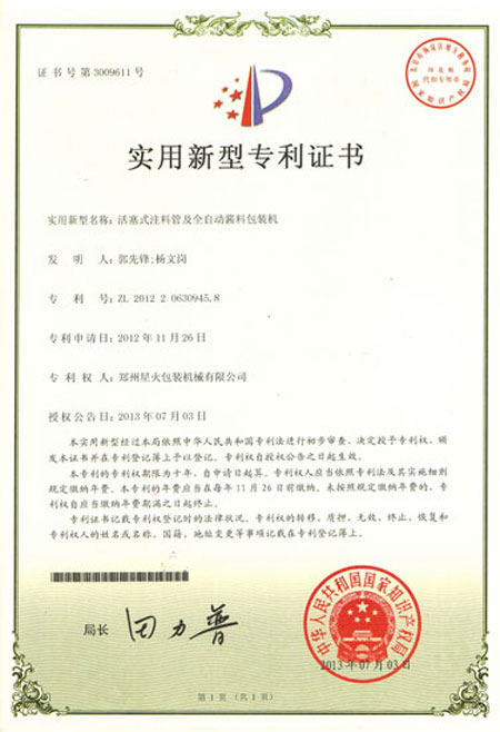 活塞式注料管及全自动酱料新利国际实用新型证书