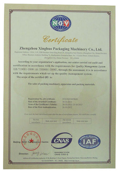 IS9001:2008质量体系认证
