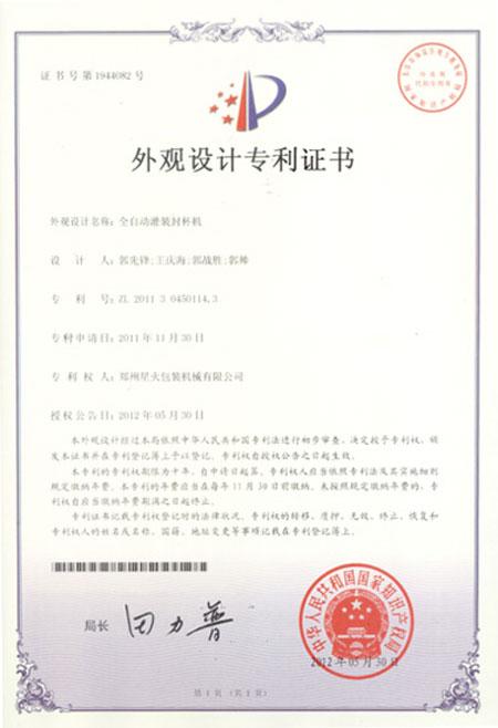 全自动灌装封杯机外观设计专利证书