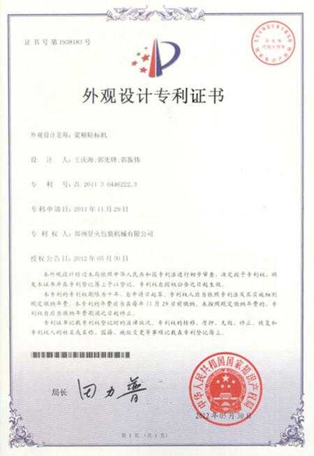 浆糊贴标机外观设计专利证书