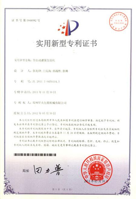 全自动灌装新利国际实用新型证书