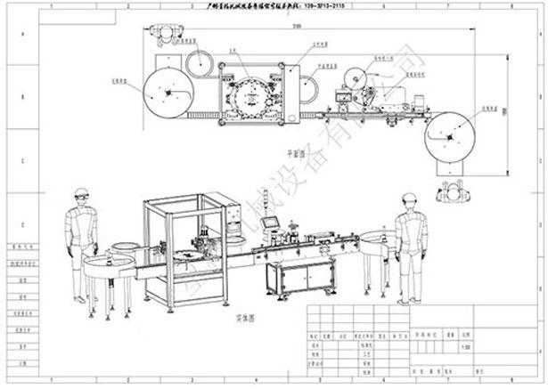 电子烟油灌装旋盖机