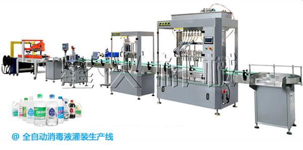 消毒液灌装生产线